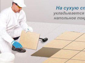 Порядок и этапы монтажных работ по устройству сухого пола в помещении