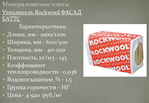 роквул 50 мм технические характеристики
