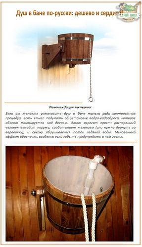 Душ в бане своими руками: варианты устройства помывочной в бане