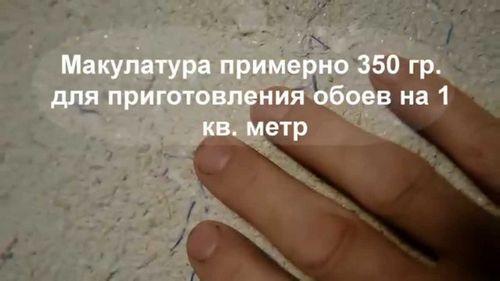 kak-sdelat-zhidkie-oboi-svoimi-rukami-v-domashnih_14_1 Как сделать жидкие обои своими руками