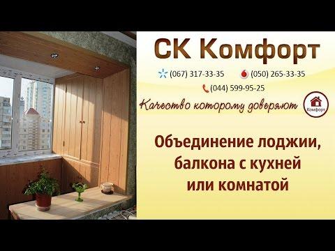 Совмещение лоджии с кухней: фото, видео